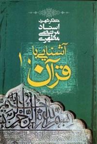 آشنایی با قرآن جلد ۱۰