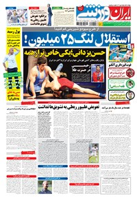 ایران ورزشی - ۱۳۹۴ دوشنبه ۲۳ شهريور