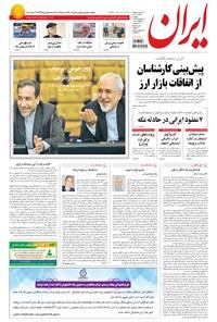 ایران - ۱۳۹۴ دوشنبه ۲۳ شهريور