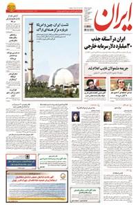 ایران - ۱۳۹۴ سه شنبه ۲۴ شهريور
