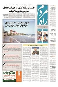 راه مردم - ۱۳۹۴ سه شنبه ۲۴ شهريور
