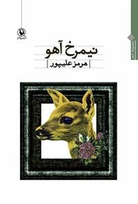 نیمرخ آهو: مجموعه شعر