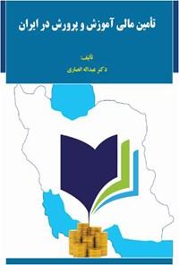 تأمین مالی آموزش و پرورش در ایران