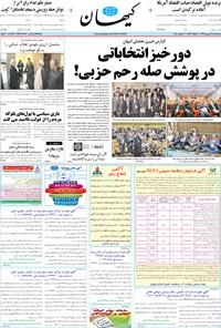 کیهان - چهارشنبه ۲۵ شهريور ۱۳۹۴