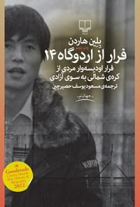 فرار از اردوگاه ۱۴؛ داستانی واقعی فرار ادیسهوار مردی از کرهی شمالی به سوی آزادی