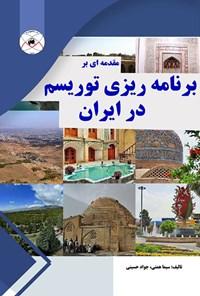 مقدمهای بر برنامهریزی توریسم در ایران