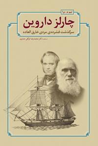 چارلز داروین: سرگذشت فشردهی مردی خارقالعاده
