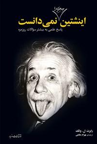 اینشتین چه چیزی را نمیدانست؟