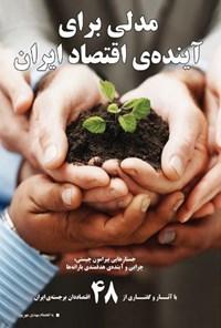 مدلی برای آیندهی اقتصاد ایران؛ جستارهایی پیرامون چیستی چرایی و آیندهی هدفمندی یارانهها