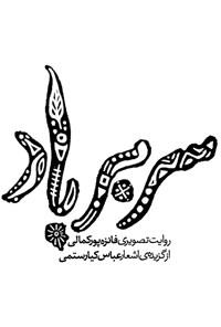 سر بر باد؛ از گزیده اشعار عباس کیارستمی