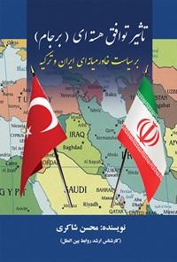 تاثیر توافق هستهای (برجام) بر سیاست خاورمیانهای ایران و ترکیه