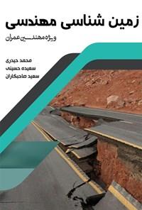 زمینشناسی مهندسی
