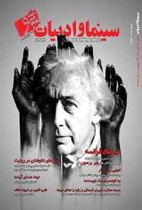 مجله سینما و ادبیات ـ شماره ۷۰ ـ آبان و آذر ۹۷
