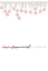 گرافیک دانشجویی؛ پوستر (ششمین کتاب سال)