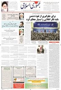 جمهوری اسلامی - ۲۶شهریور۱۳۹۴