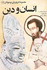 انسان و دین (مجموعهی تاریخ برای نوجوان ۱۴)