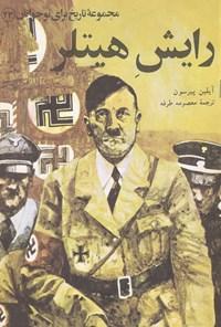 رایش هیتلر (مجموعهی تاریخ برای نوجوان ۲۳)