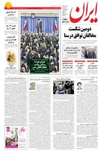 ایران - ۱۳۹۴ پنج شنبه ۲۶ شهريور