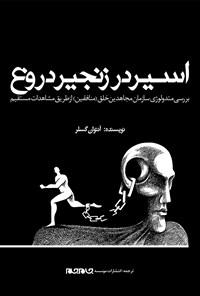 اسیر در زنجیر دروغ؛ بررسی متدولوژی سازمان مجاهدین خلق (منافقین) از طریق مشاهدات مستقیم