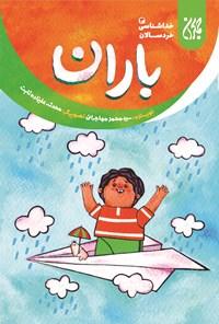 باران؛ خداشناسی خردسالان ۳