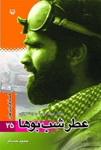 عطر شببوها؛ سردار شهید حاج محمود شهبازی (قصهی فرماندهان ۲۵)