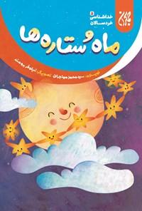 ماه و ستارهها؛ خداشناسی خردسالان ۵