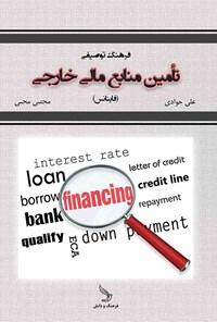 فرهنگ توصیفی تامین منابع مالی خارجی (فاینانس)
