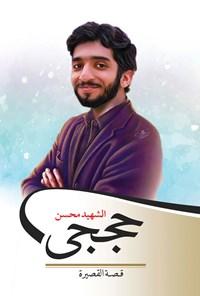 الشهید محسن حججی (شهید محسن حججی) - نسخه عربی