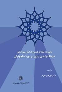 مجموعه مقالات دومین همایش بین المللی فرهنگ و تمدن ایران در دورهی سلجوقیان