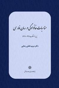 مناسبات خانوادگی در رمان فارسی پس از انقلاب