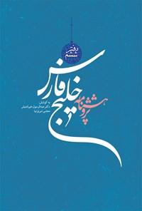 پژوهشنامه خلیج فارس (دفتر ششم)
