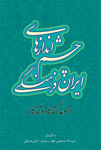 چشماندازهای ایران فرهنگی (مجموعه گفتارها و نوشتارها)