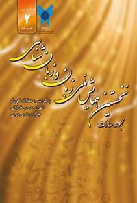 مجموعه مقالات نخستین همایش ملی زبان و زبانشناسی- جلد دوم