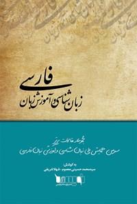 مجموعه مقالات برتر سومین همایش ملی زبانشناسی و آموزش زبان فارسی