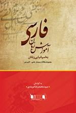 مجموعه مقالات سمینار علمی ـ کاربردی آموزش زبان فارسی به اسپانیایی زبانان