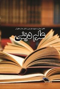 علم دینی