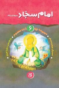 امام سجاد علیهالسلام (مجموعه چهارده معصوم ۶)
