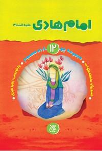 امام هادی علیهالسلام (مجموعه چهارده معصوم ۱۲)