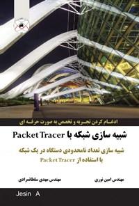 شبیهسازی شبکه با Packet Tracer