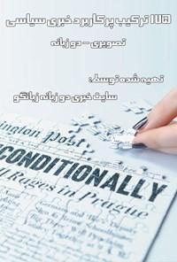 ۱۷۵ ترکیب پرکاربرد خبری سیاسی (تصویری و دو زبانه - به انگلیسی و فارسی)
