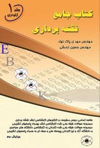 کتاب جامع نقشه برداری (جلد اول)