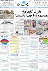 کیهان - يکشنبه ۲۹ شهريور ۱۳۹۴