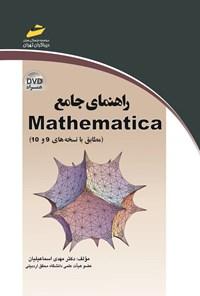 راهنمای جامع Mathematica (مطابق با نسخه ۹ و ۱۰)