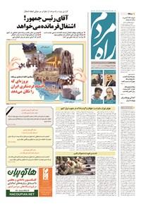 راه مردم - ۱۳۹۴ يکشنبه ۲۹ شهريور