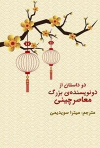 دو داستان از دو نویسندهی بزرگ معاصر چینی  (زن قدبلند و شوهر کوتاهش و کاغذ عزا)
