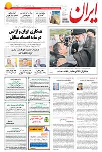 ایران - ۱۳۹۴ دوشنبه ۳۰ شهريور