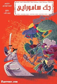 جک سامورایی - جلد اول - شماره دوم