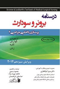 درسنامه پرستاری داخلی-جراحی برونر سودارث، جلد ۲، 2014 (ویرایش سیزدهم)