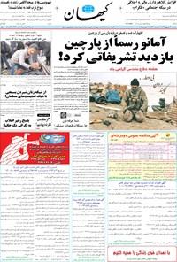 کیهان - سهشنبه ۳۱ شهريور ۱۳۹۴