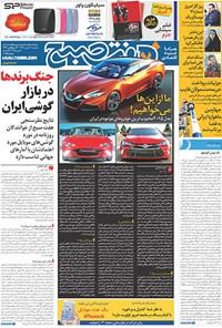 روزنامه هفت صبح - ۱۴ بهمن ۱۳۹۳